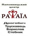 "Паломницький центр ""Рафаїл"" (Дрогобич, Трускавець, Борислав, Стебник)"