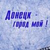 ДОНЕЦК - город мой!
