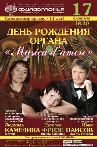 Концерт ДЕНЬ РОЖДЕНИЯ ОРГАНА «Musica d'amore»