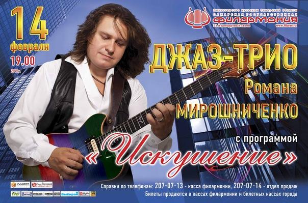 Концерт ДЖАЗ-ТРИО Романа МИРОШНИЧЕНКО