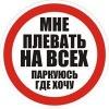 Стоп Хам
