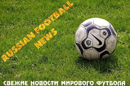 футбол товарищеские матчи сборные результаты