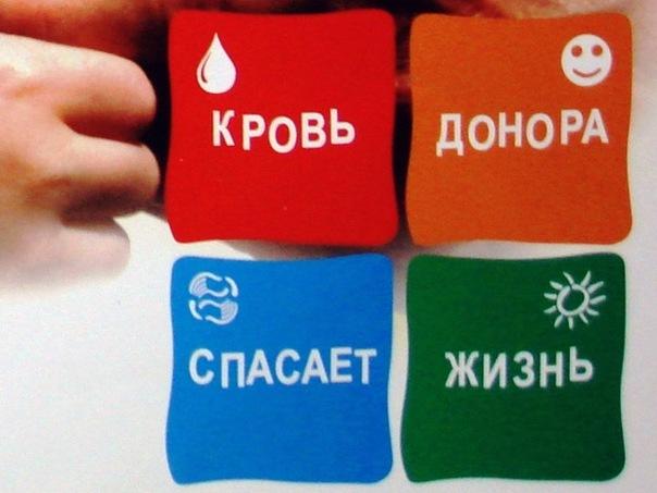 В Кировском районе Ярославля будет организованы дни донора.