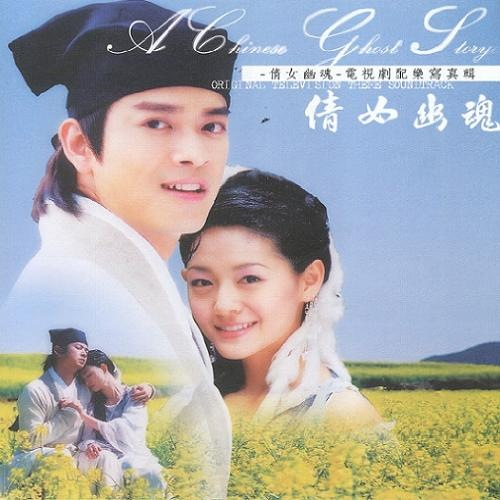 A Chinese Ghost Story (1987) pt 1 - Video Dailymotion