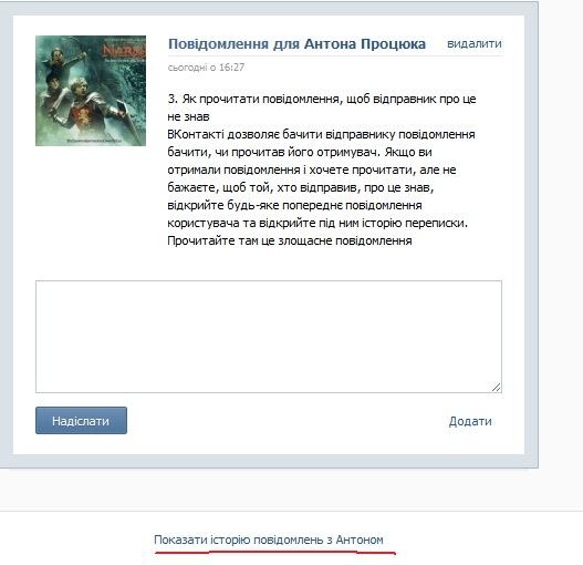 Секрети та поради про ВКонтакті