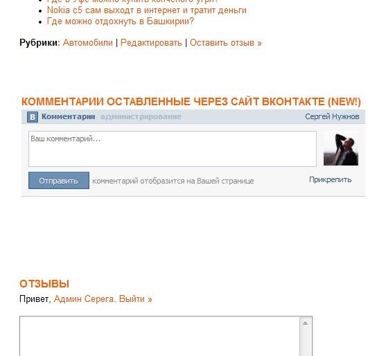 Комментарии от сайта  Вконтакте