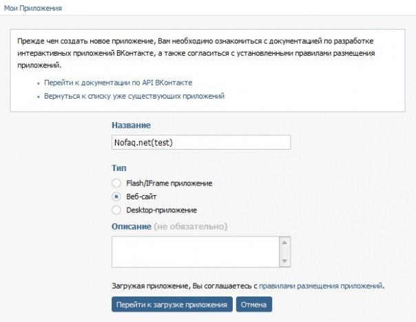 Добавляем приложение Вконтакте