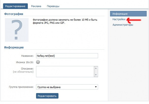 Добавляем приложение Вконтакте настройки