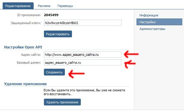 Добавляем приложение Вконтакте вводим адрес сайта