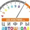 """Сеть автошкол """"ЦИФРЫ"""" в САНКТ-ПЕТЕРБУРГЕ"""