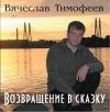 ВЯЧЕСЛАВ ТИМОФЕЕВ, автор-исполнитель