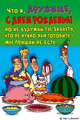 Кавказский тост с днем рождения маме