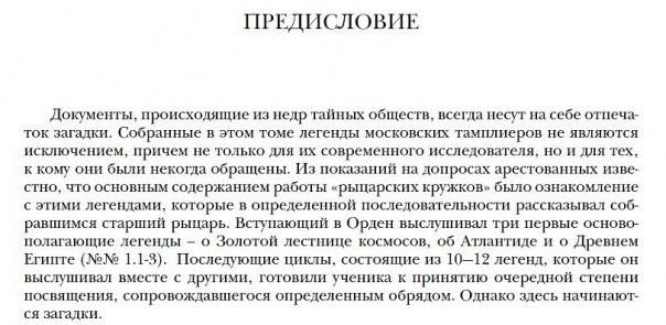 Орден Российских Тамплиеров