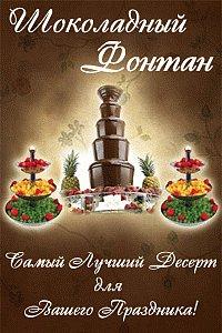 Шоколадный фонтан шампанского - ШОКОЛАДНОЕ ИСКУШЕНИЕ.