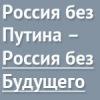 Россия без Путина – Россия без будущего