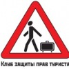 Клуб защиты прав туриста