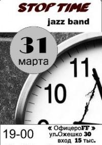 31 марта Концерт Stop time и Елены Силюк