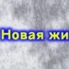 """Сериал """"НОВАЯ ЖИЗНЬ"""""""