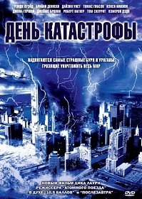 День катастрофы / Category 6: Day of Destruction (2004)