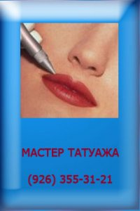 Мастер Татуажа, 10 января 1991, Москва, id84234653