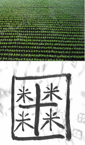 [Игра] Нарисуй иероглиф - Страница 6 X_271d9e18