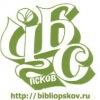 Библиотеки города Пскова