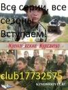 Сериал Кремлёвские Курсанты все серии, все сезоны
