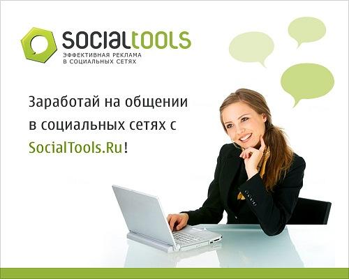 socialtools.ru/