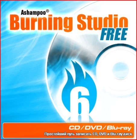 СКАЧАТЬ Ashampoo Burning Studio 6 русский