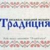 """Логотип Фольклорный ансамбль """"ТРАДИЦИЯ"""""""