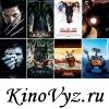 ★ KinoVyz.ru - Фильмы без перевода ★