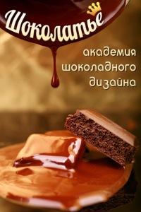 Академия шоколадного дизайна в москве