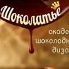 Шоколатье ♛ академия шоколадного дизайна