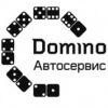 Domino - Автосервис