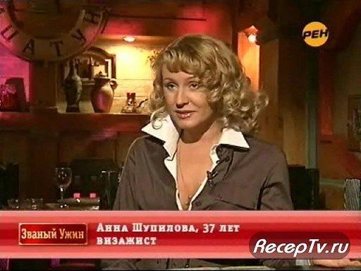 Анна шипулина званый ужин порно