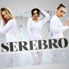 СЕРЕБРО группа | SEREBRO band