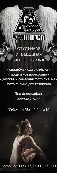 Фото Ангел, 6 мая 1979, Нижний Новгород, id149885374