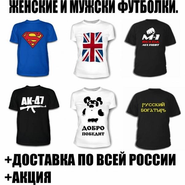 Футболки с надписями в Каменск-Уральском