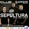 Sepultura 5 Апреля in Tele-Club!