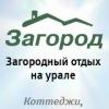 Коттедж на сутки Екатеринбург | ЗАГОРОД