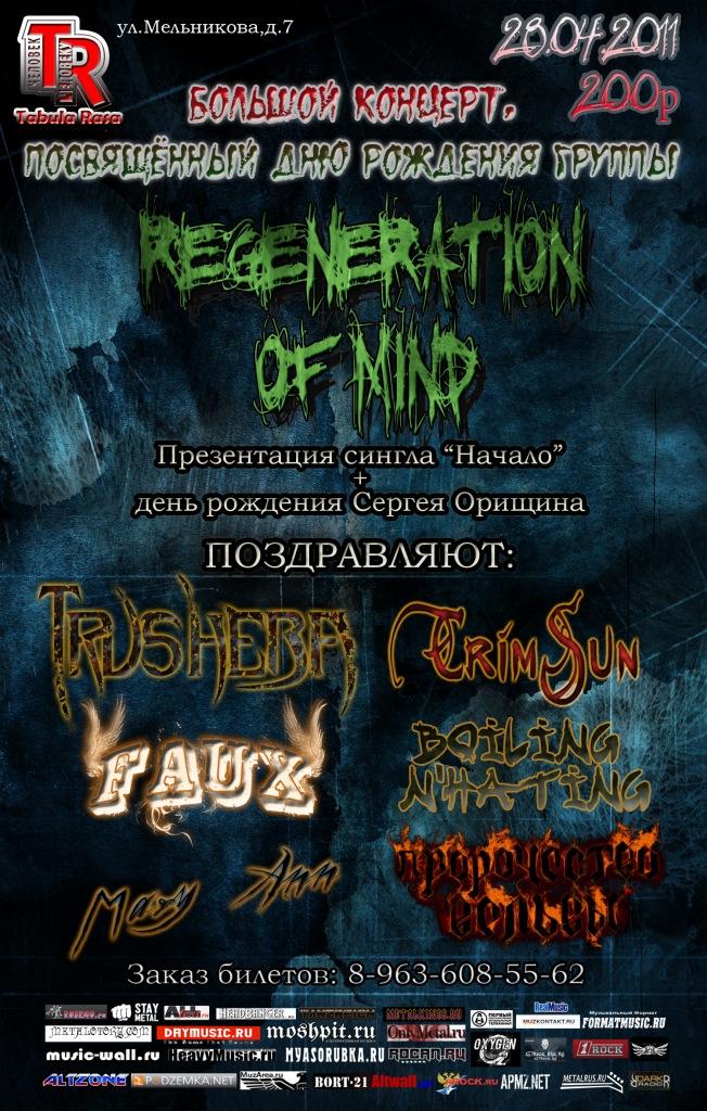 28/04/2011 - День рождения Regeneration of mind