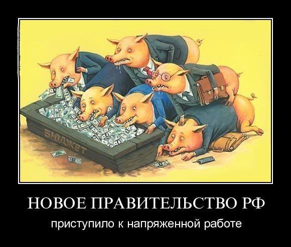 НОВОЕ ПРАВИТЕЛЬСТВО РФ приступило к напряженной работе,политота,Приколы про политику и политиков,Правительство РФ...