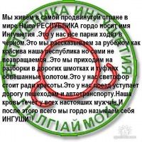 Асланбек Хамчиев, 4 июня 1982, Назрань, id121085231