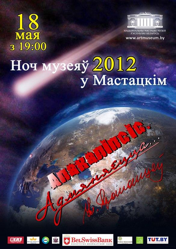 Апокалипсис. Отменяется…Арт-проект «Ночь музеев» в НХМ РБ. г. Минск
