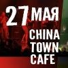 СЕГОДНЯ!!! - Петля Пристрастия в China Town, Москва