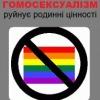 НІ ГЕЙ-ПАРАДАМ В УКРАЇНІ!