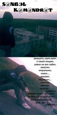 Сана Багаев, 1 августа , Камышлов, id141314852