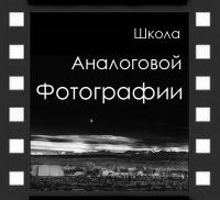 Школа аналоговой фотографии