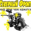 СЕВЕРНЫЙ ФРОНТ - пейнтбол Дзержинск