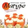 ★ Магуро - Доставка суши в Челябинске